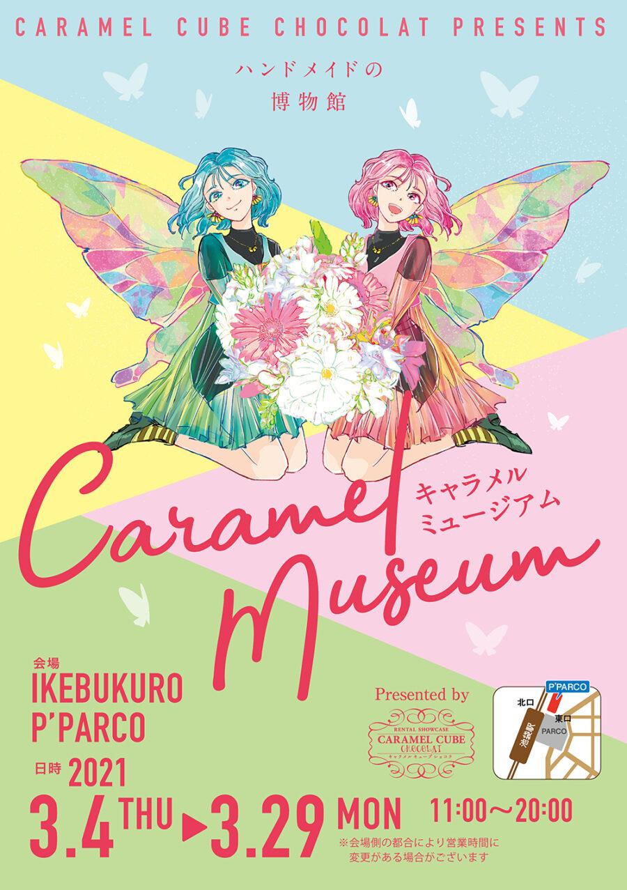 3/13〜20CARAMEL MUSEUM(2021)