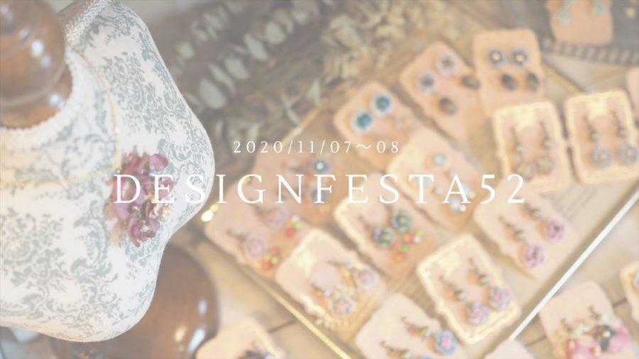 designfesta52