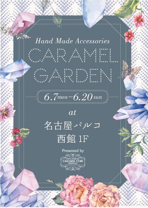 6/7〜20 CARAMEL GARDEN